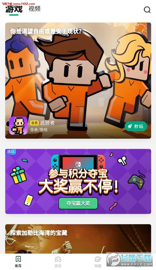 咪咕快游app官方版
