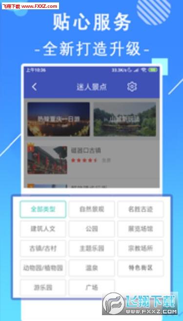 掌上重庆app