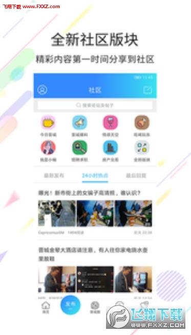晋城同城app