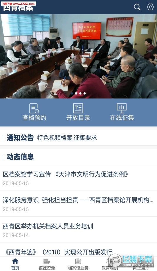 西青档案馆app