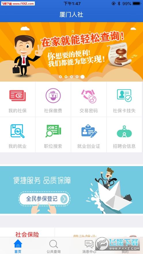 厦门人社app官网版