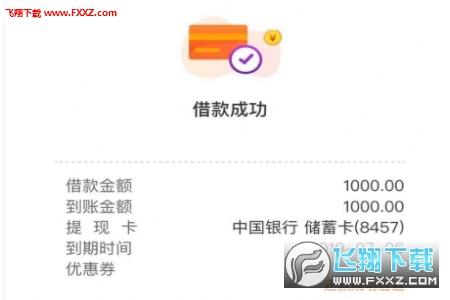 悦花越有借贷app