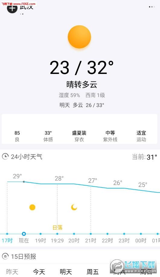 周边天气app官方版