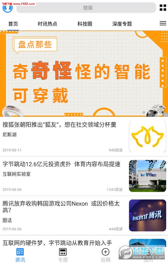 尼斯湖app安卓版