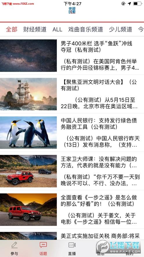 央视线索app官方版
