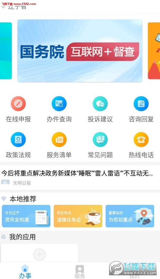 辽宁政务服务app官网版