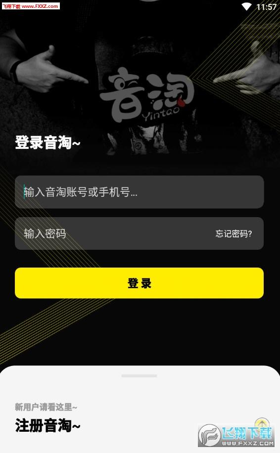 音淘app安卓版