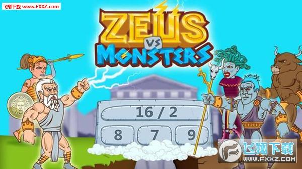 宙斯vs怪物数学游戏