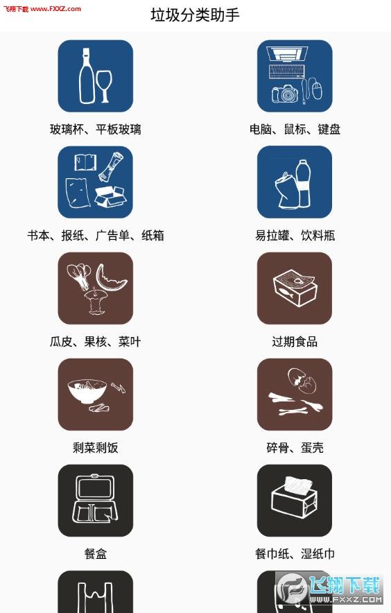 垃圾分类助手app官方版