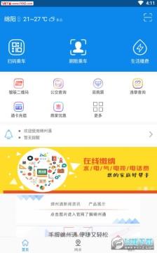 绵州通app官方版