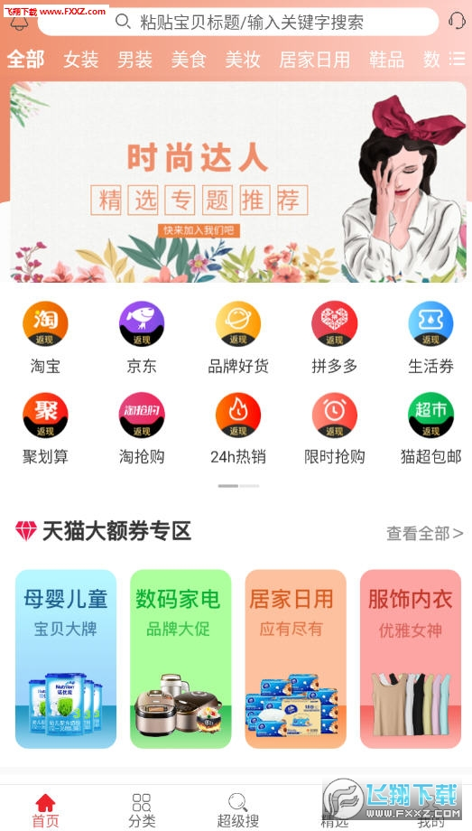 淘券小帮手app