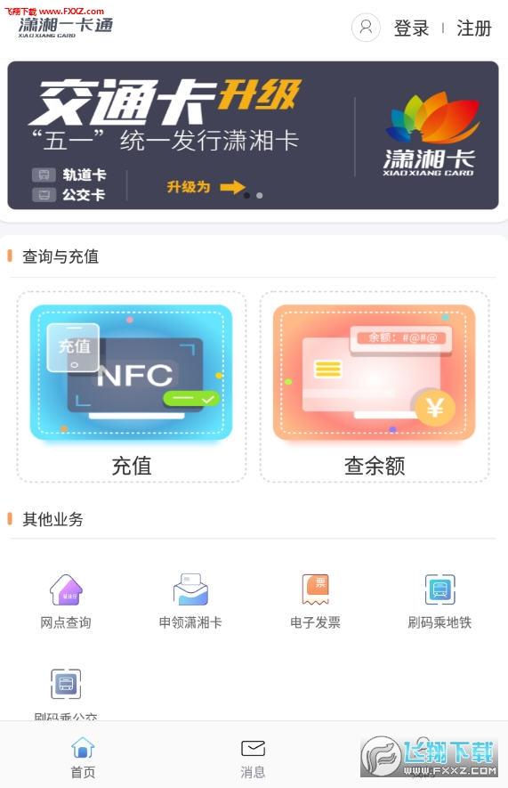 潇湘一卡通app安卓版