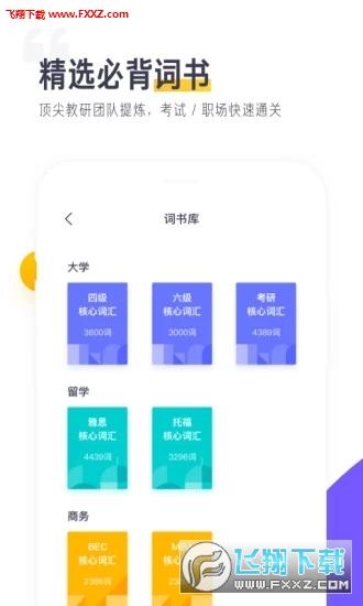 读白背单词app官方版