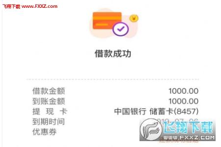 账单巴士贷款app