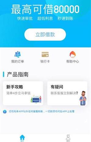 筋斗快贷app官方版