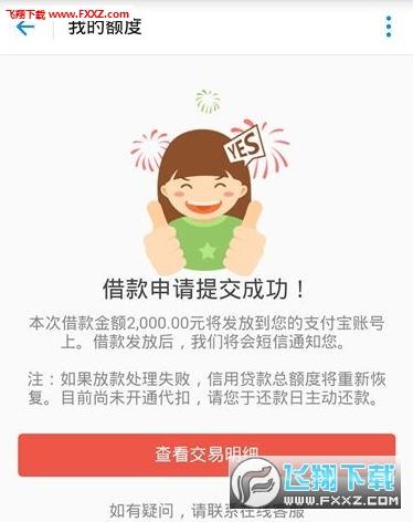 山茶花借贷app