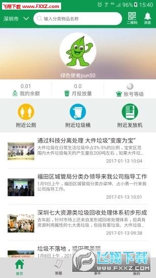 绿色生活app官方版