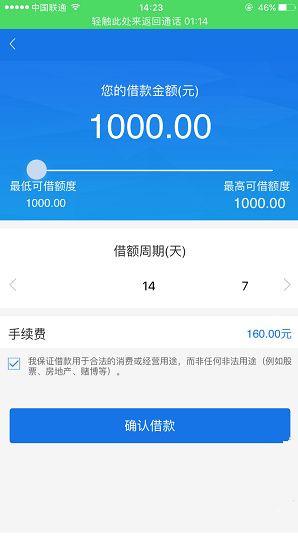 小豹子借贷app