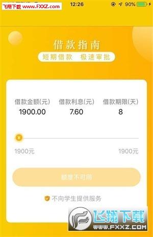 今有米贷款app