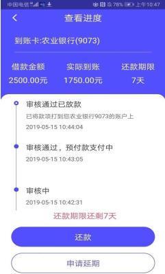 街宝贷款app官方版
