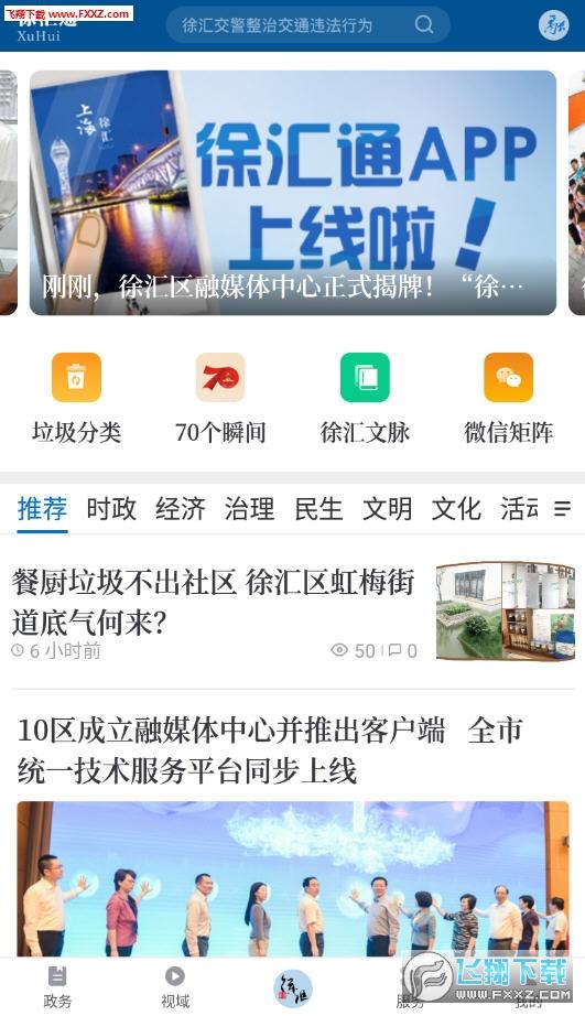 徐汇通app官方版
