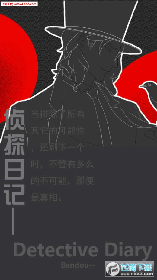 侦探日记安卓版