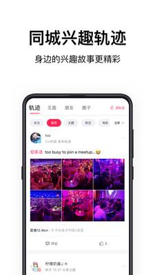 XMeet兴趣社交app官方版1.6.5截图0