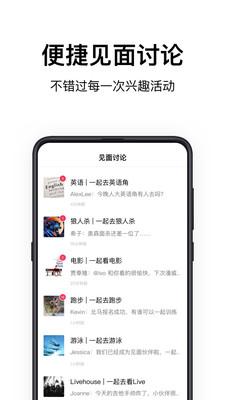 XMeet兴趣社交app官方版1.6.5截图3