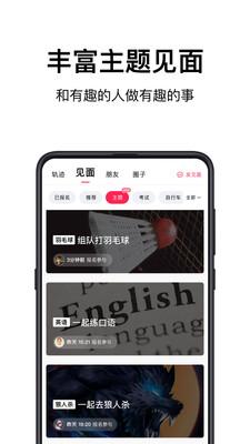 XMeet兴趣社交app官方版1.6.5截图1