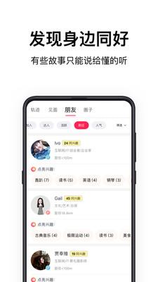 XMeet兴趣社交app官方版1.6.5截图2