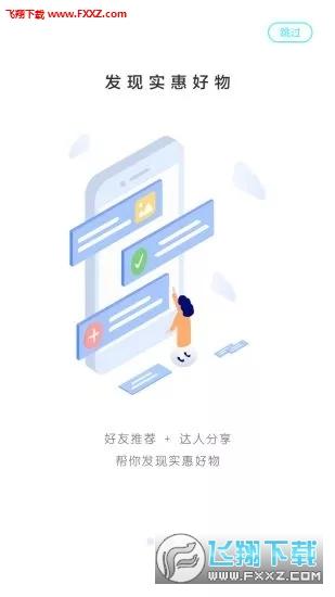 小马推荐appv1.0.3截图1