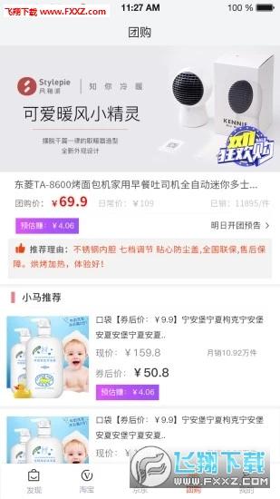 小马推荐appv1.0.3截图3