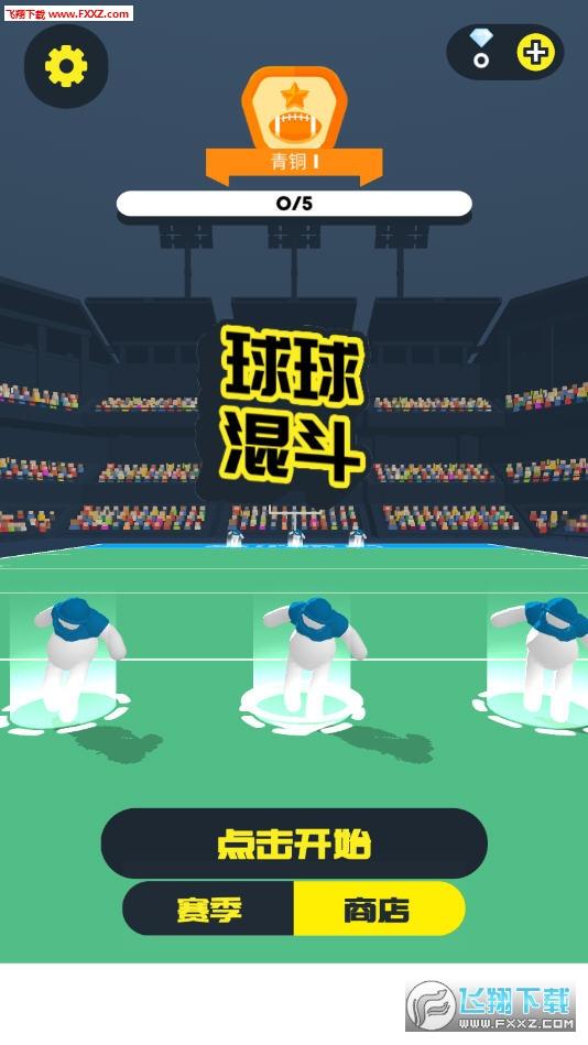 球球混斗安卓版2.0截图0