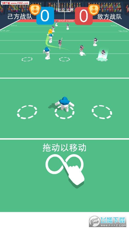球球混斗安卓版2.0截图1