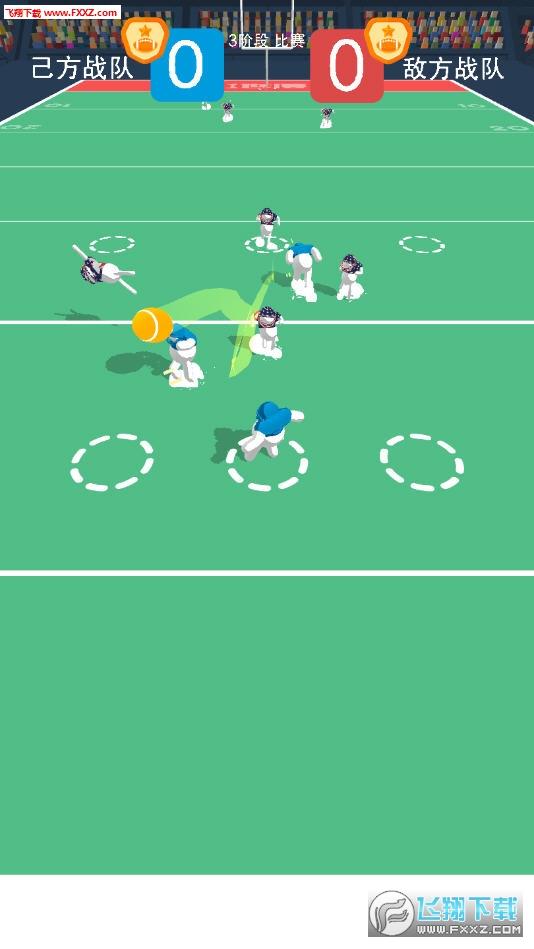 球球混斗安卓版2.0截图3