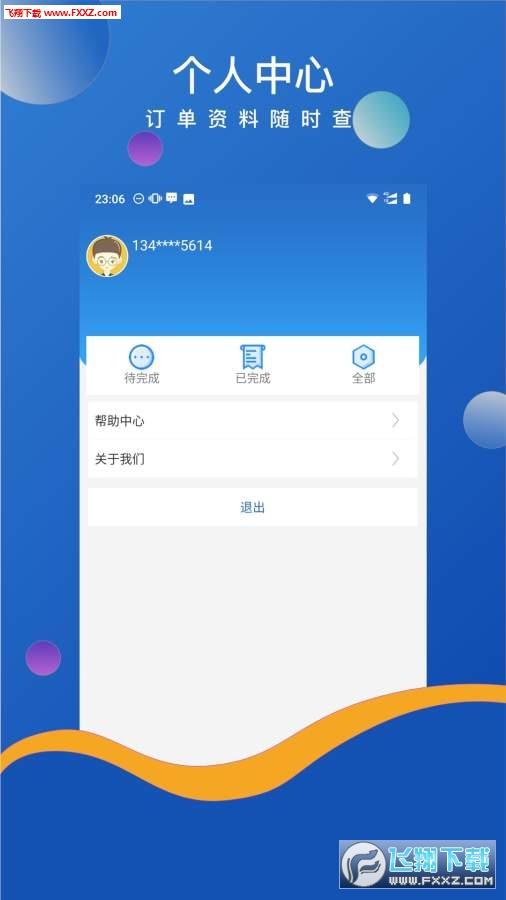 u呗app安卓版2.0.8截图0