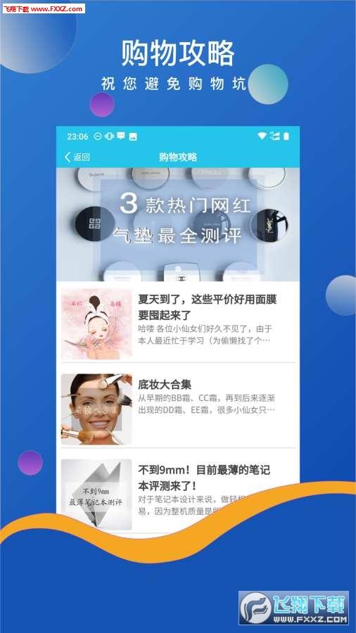 u呗app安卓版2.0.8截图2