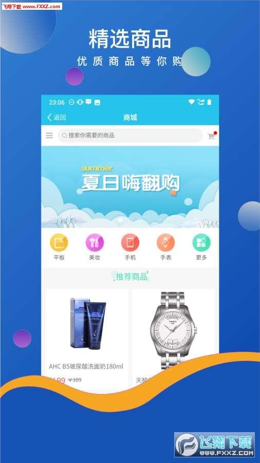 u呗app安卓版2.0.8截图3