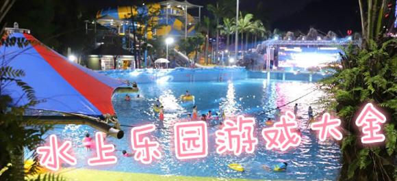 抖音水上乐园游戏_水上乐园大乱斗_水上滑行大作战
