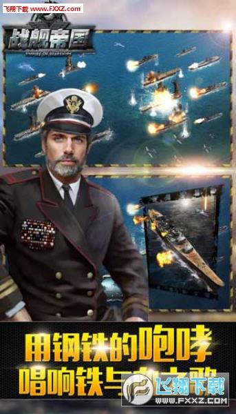 战舰帝国安卓版3.1.11截图2