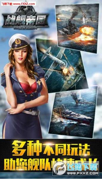 战舰帝国安卓版3.1.11截图1