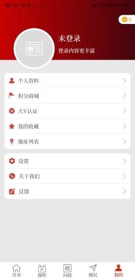 云上唐河appv2.0.8最新版截图0