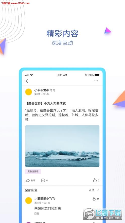 贴吧内部版app1.0.0截图0