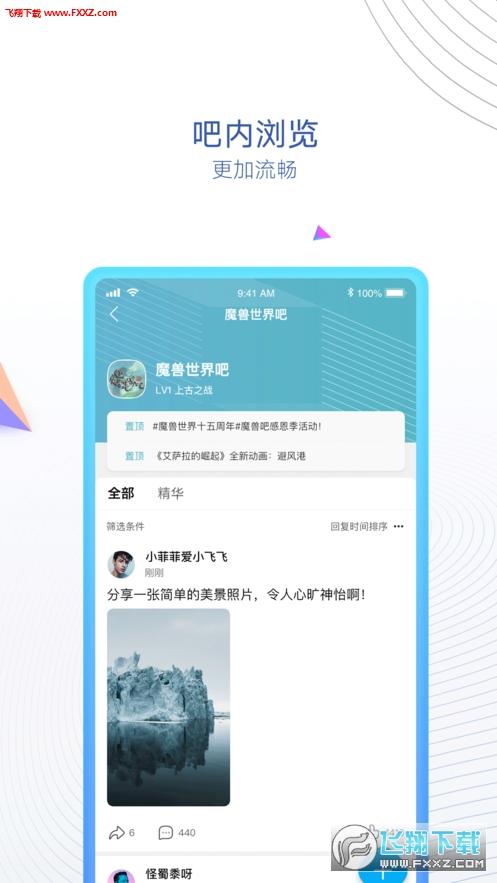 贴吧内部版app1.0.5截图1