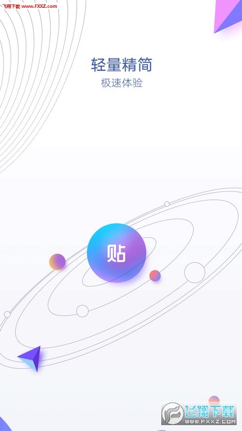 贴吧内部版app1.0.0截图2