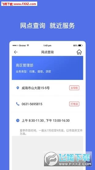 威海公�e金app官方版v2.0.1最新版截�D0