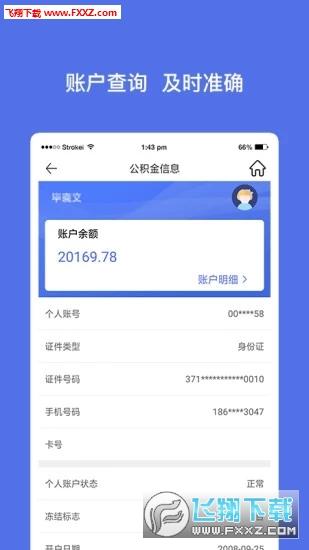威海公积金app官方版v2.0.1最新版截图2