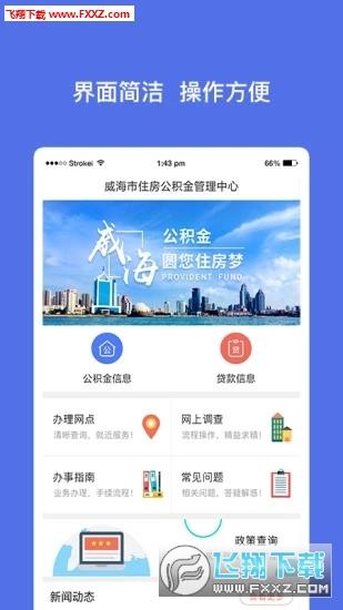 威海公�e金app官方版v2.0.1最新版截�D1