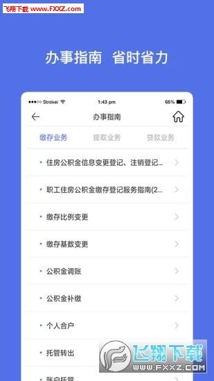 威海公积金app官方版v2.0.1最新版截图3