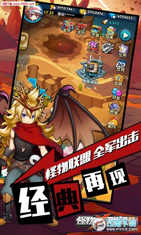 怪物X联盟2ios高爆版3.1截图0